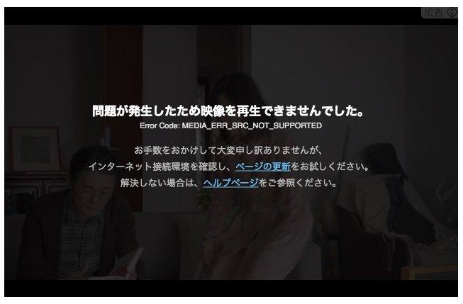 Mac版でGyaoなどの動画が再生できない | Vivaldi Forum
